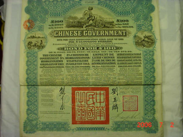 chinese gold loan 11913